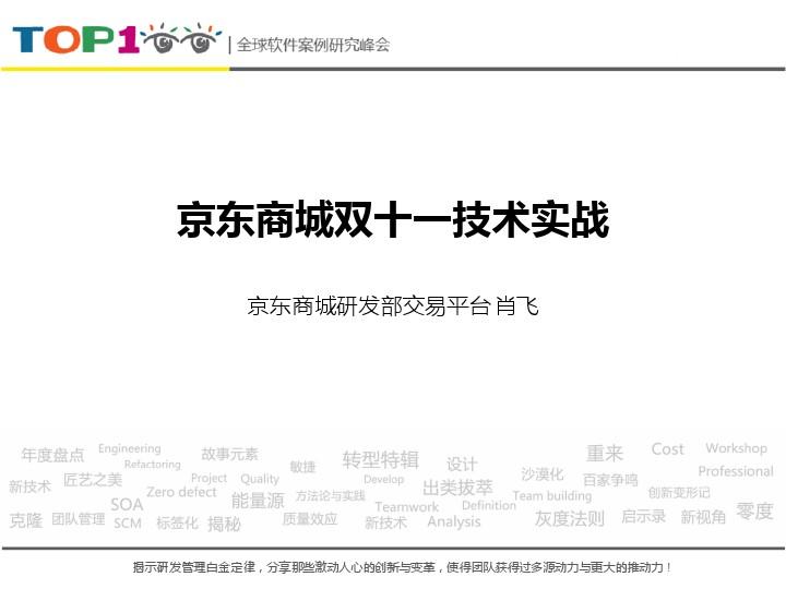 肖飞-京东商城双十一技术实战