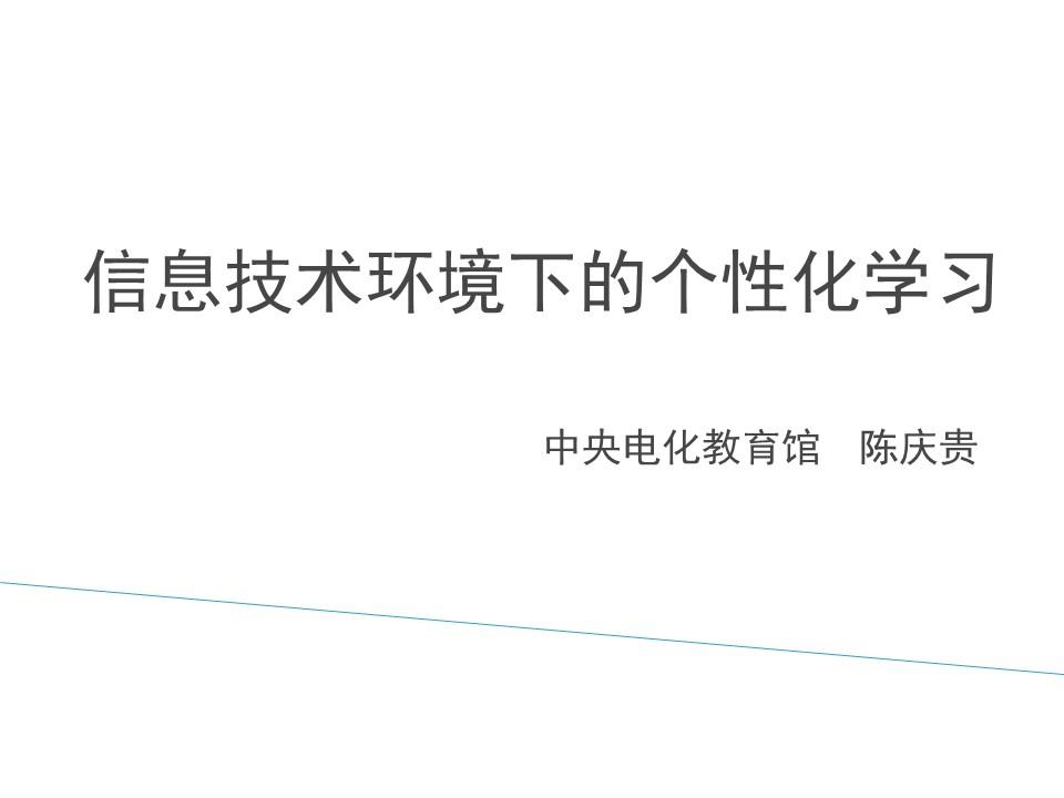 陈庆贵-信息技术环境下的个性化学习