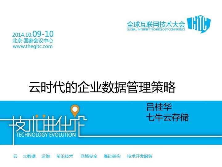 吕桂华-云时代的企业数据管理策略