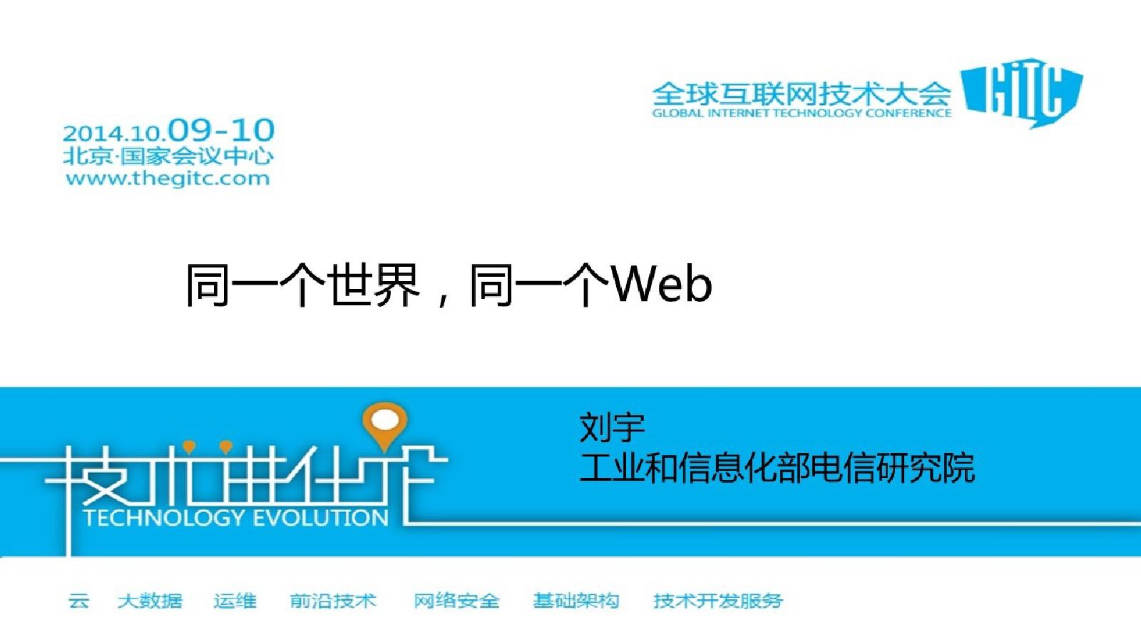 同一个世界同一个Web-刘宇