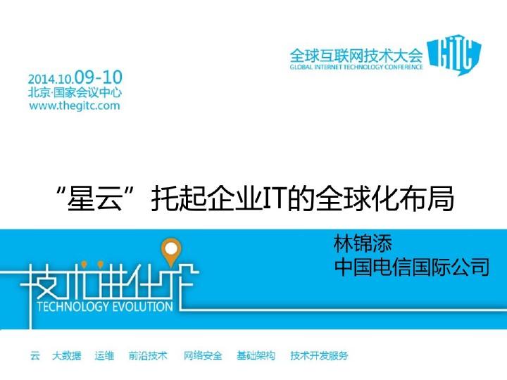 林锦添-星云托起企业IT的全球化布局