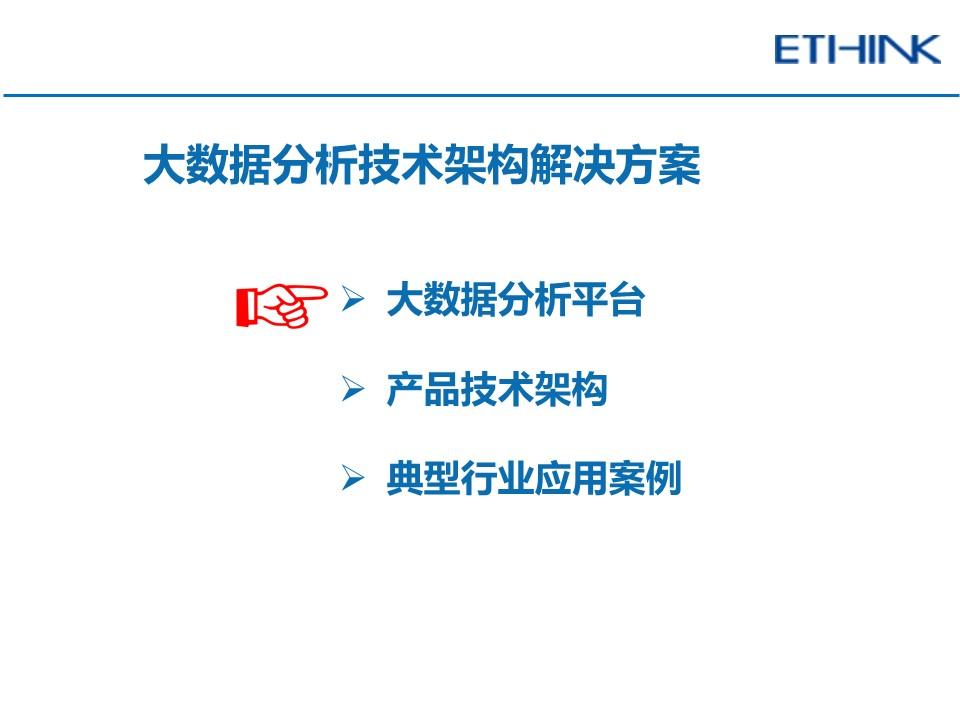 Ethink-大数据分析技术架构解决方案
