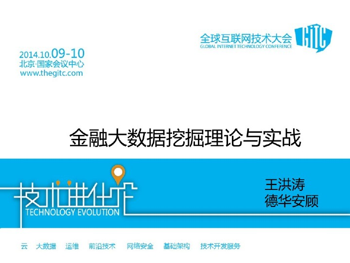 金融大数据挖掘理论与挑战-德华安顾人寿保险—王洪涛