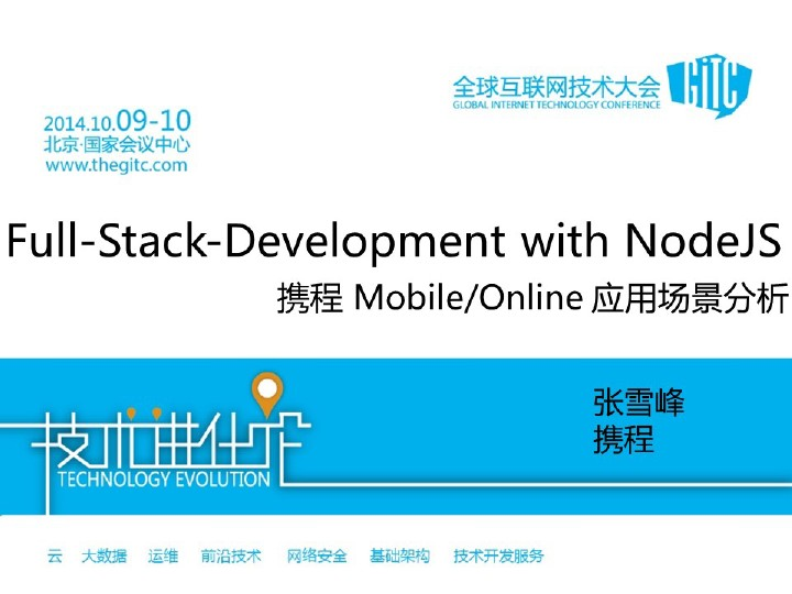 Full Stack Development with NodeJS-张雪峰
