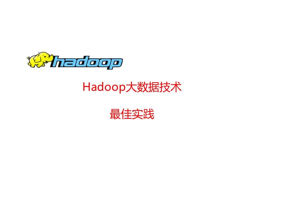 网络-Hadoop最佳实践