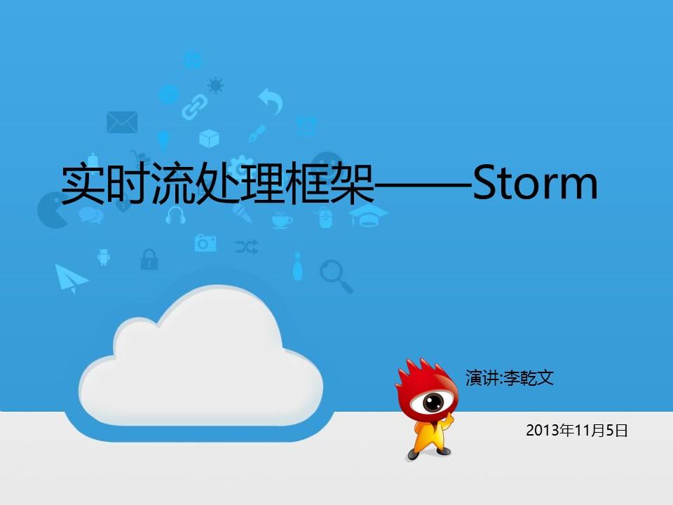 李乾-Storm实时流处理框架