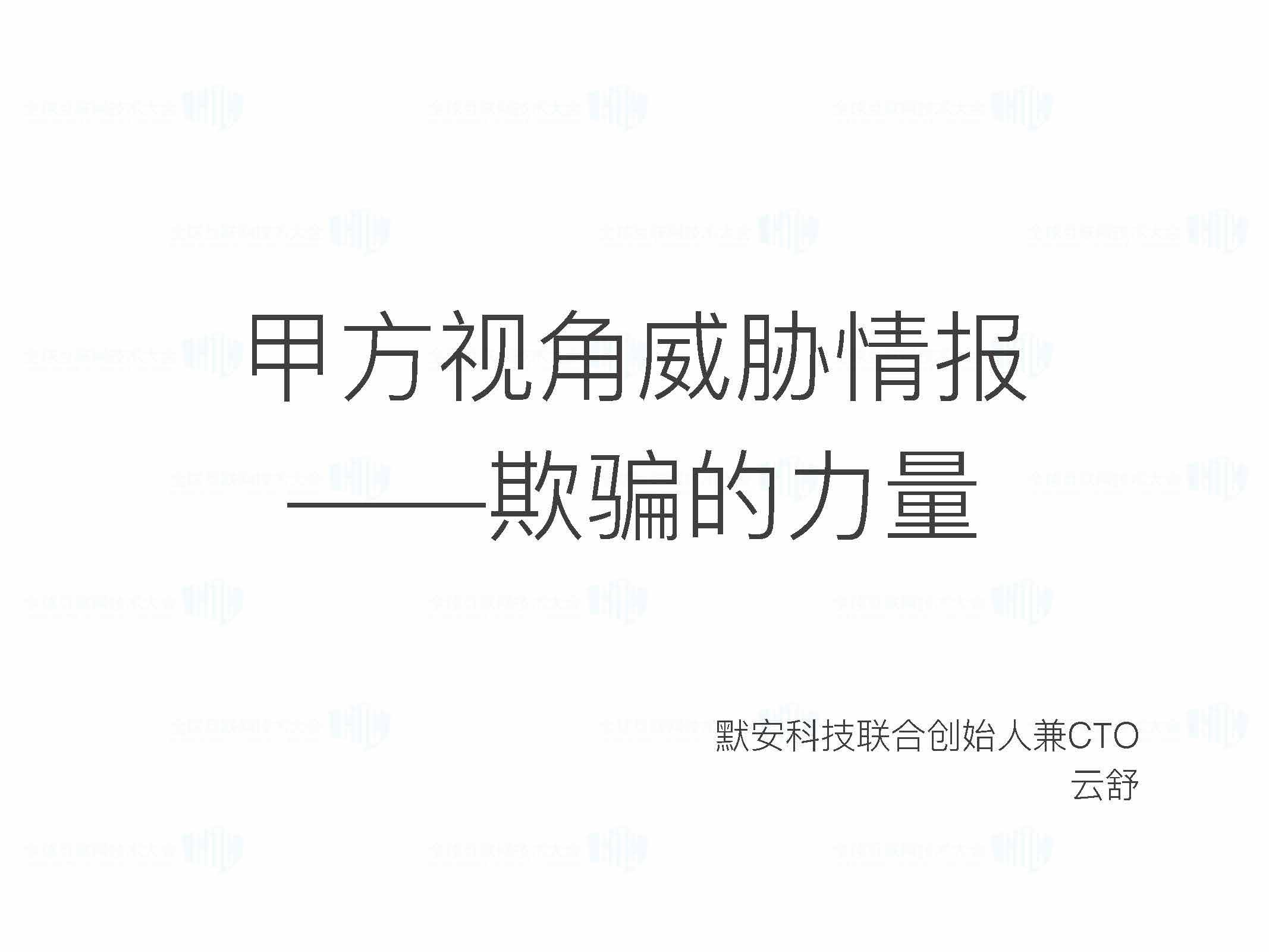 魏兴国-甲方视角威胁情报