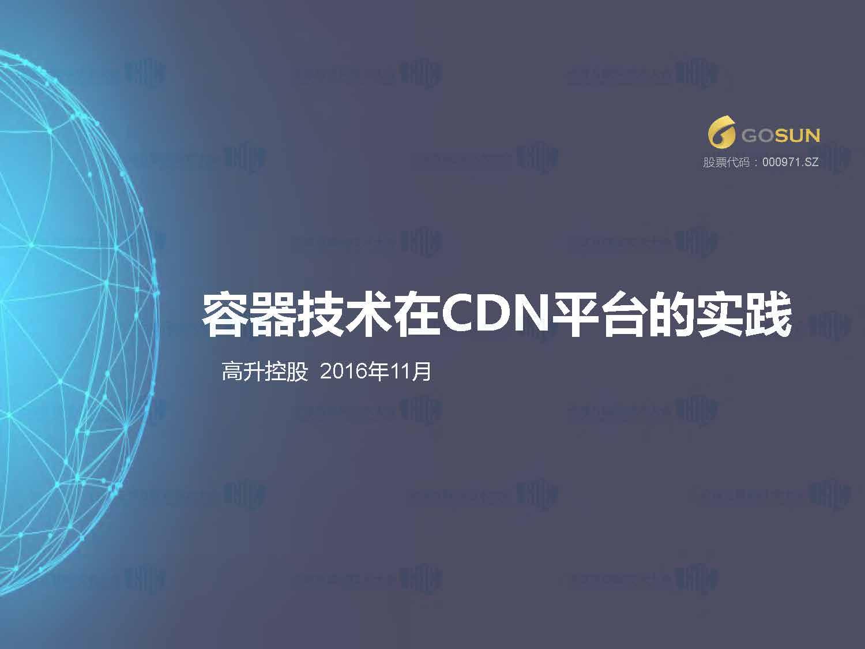陈一骏-容器技术在CDN平台的实践