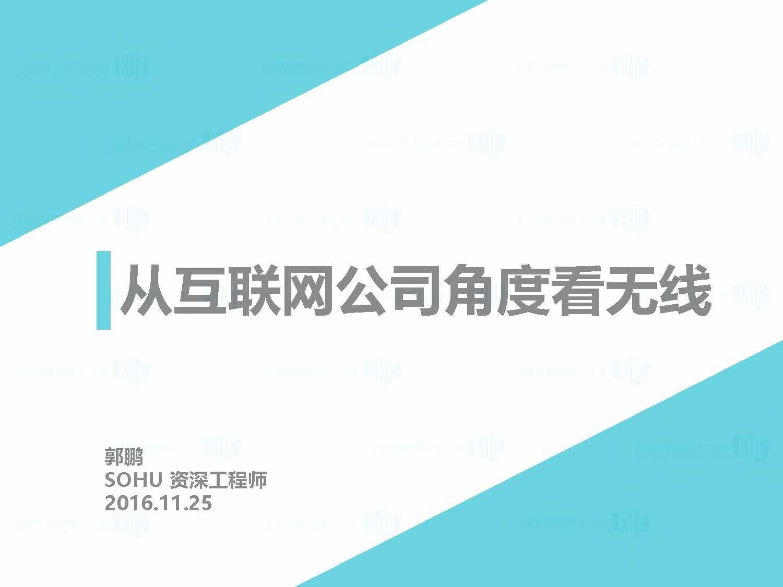 郭鹏-从互联网公司角度看无线