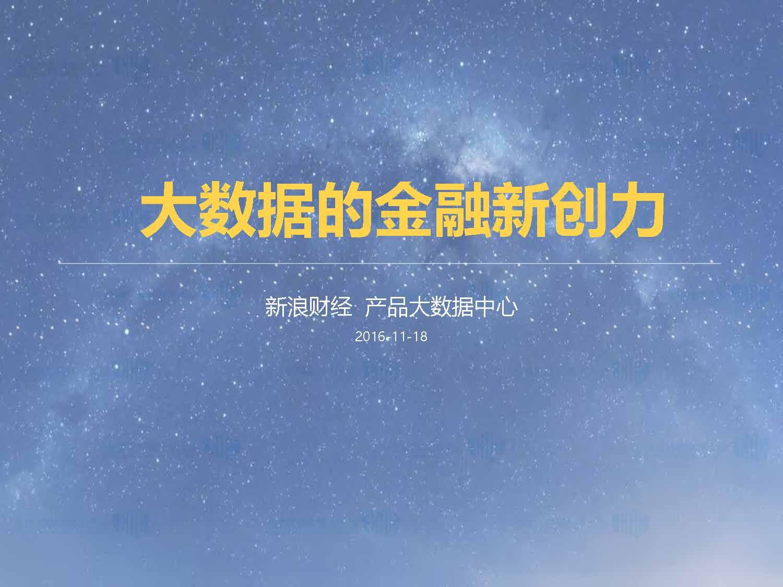 刘鲁-新浪大数据的金融新创力