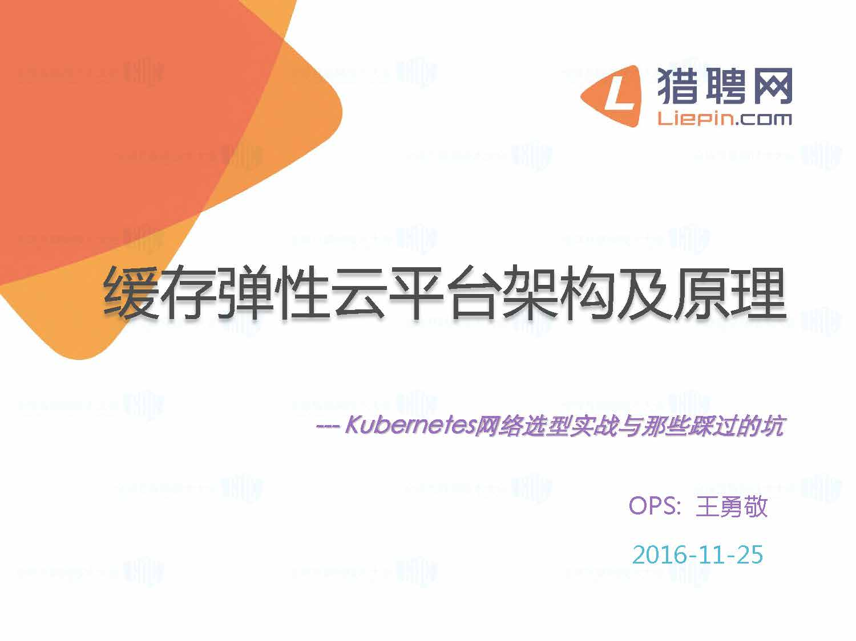 万韬-缓存弹性云平台架构及原理