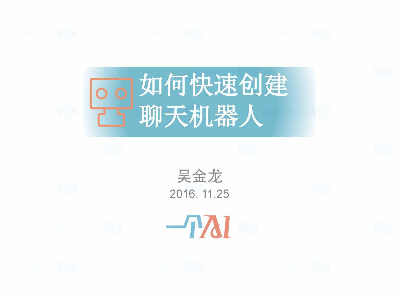吴金龙-如何快速创建聊天机器人