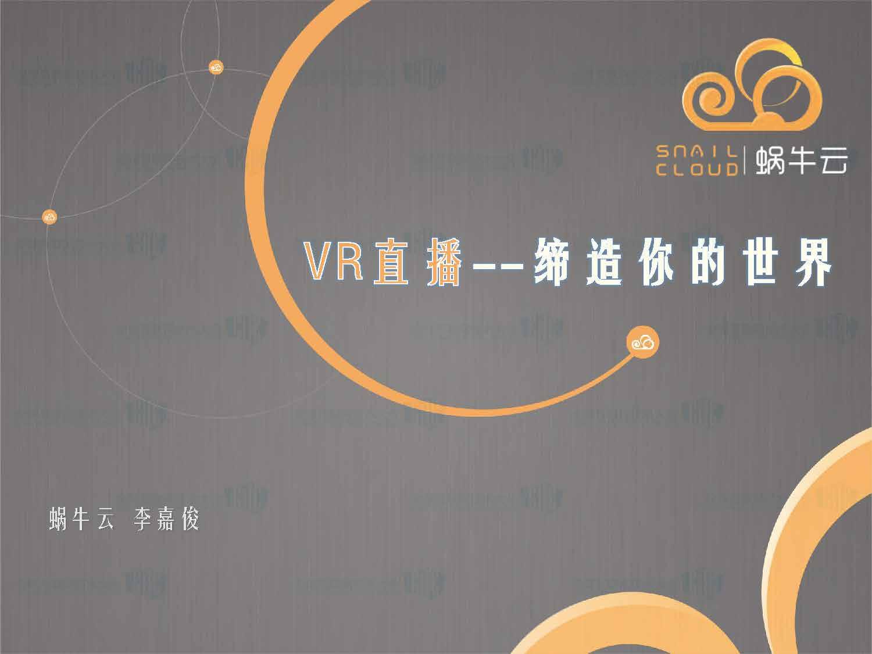 李嘉俊-VR直播缔造你的世界