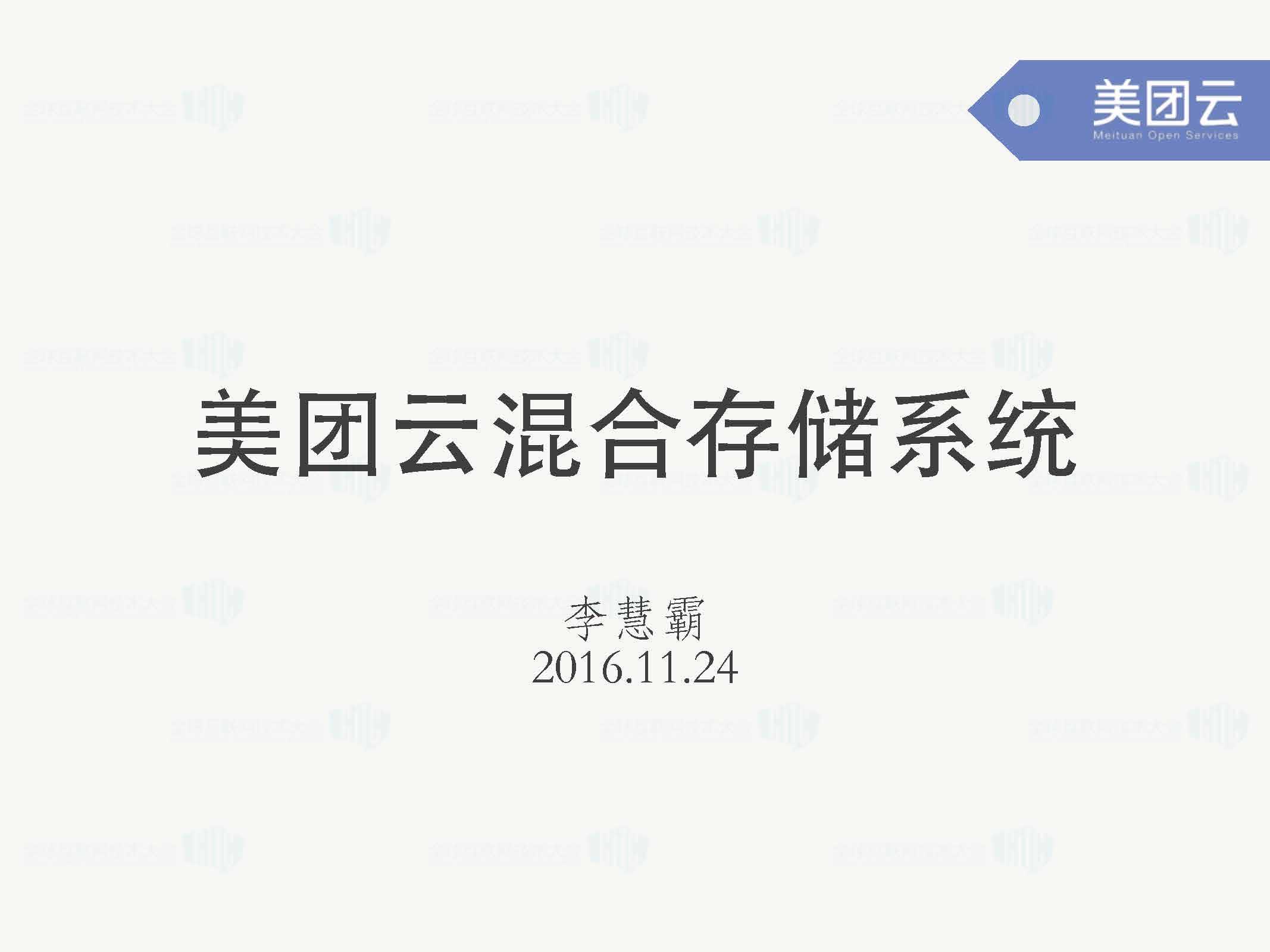 李慧霸-美团云混合存储系统