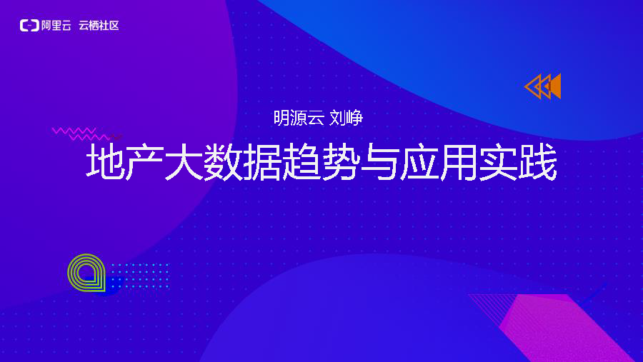 刘峥地产大数据趋势与应用实践-地产大数据趋势与应用实践