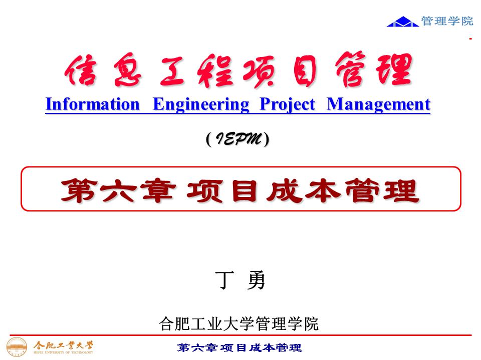 丁勇-第六章 项目成本管理