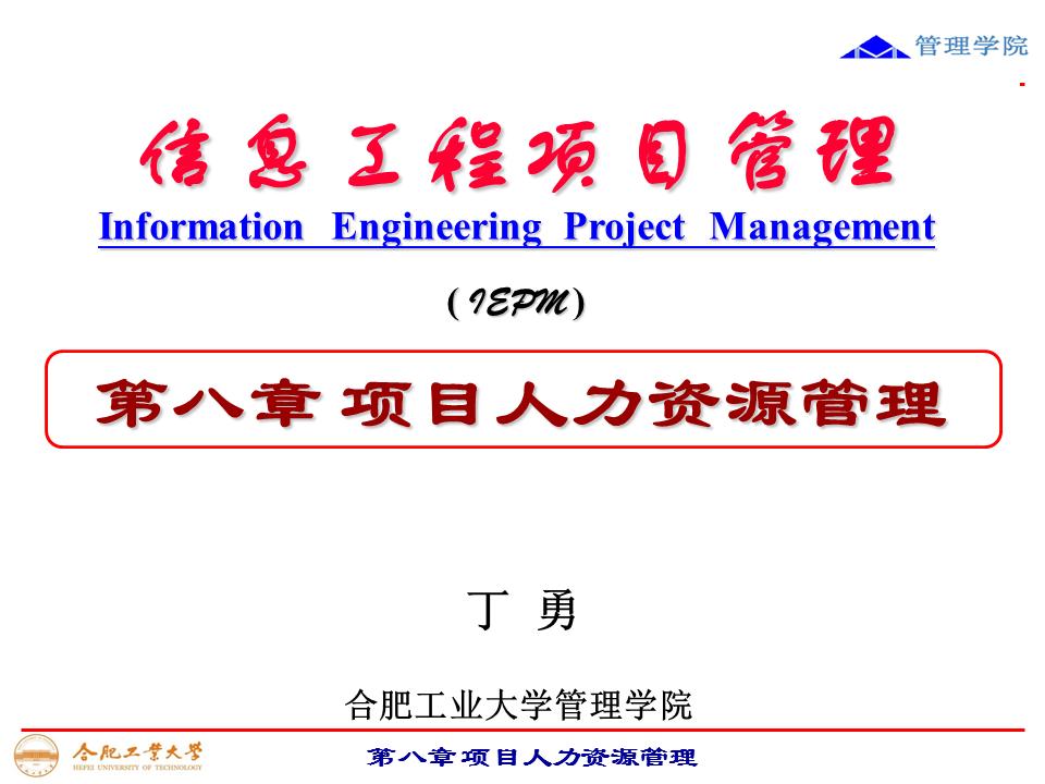丁勇-第八章 项目人力资源管理