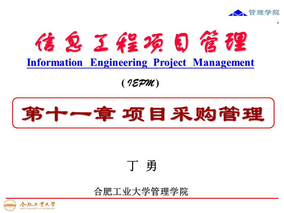 丁勇-第十一章 项目的采购管理