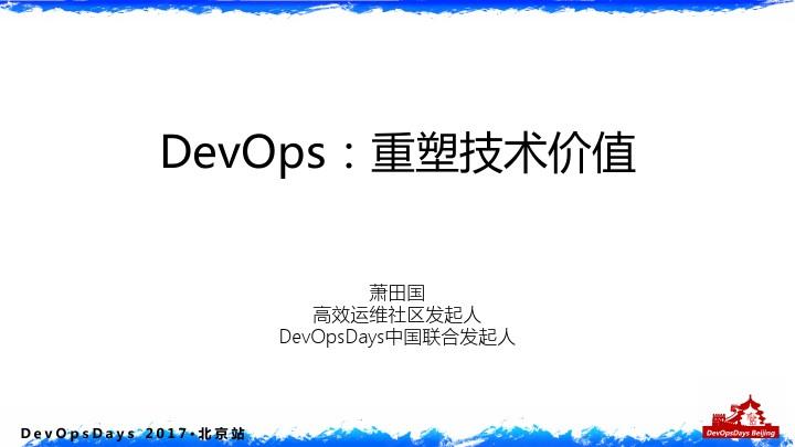 萧田国-DevOps重塑技术价值