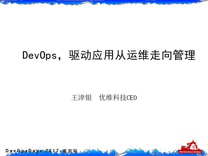 王津银-DevOps驱动应用运维变革与创新