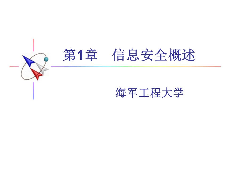 周学广-第1章 信息安全概述