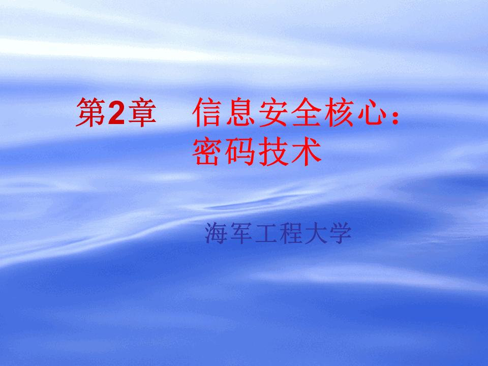 -第2章 信息安全核心:密码技术