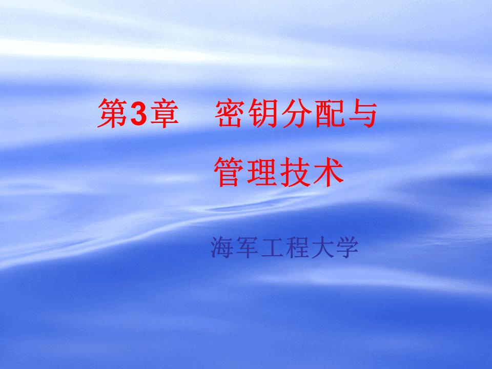 周学广-第3章 密钥分配与管理技术