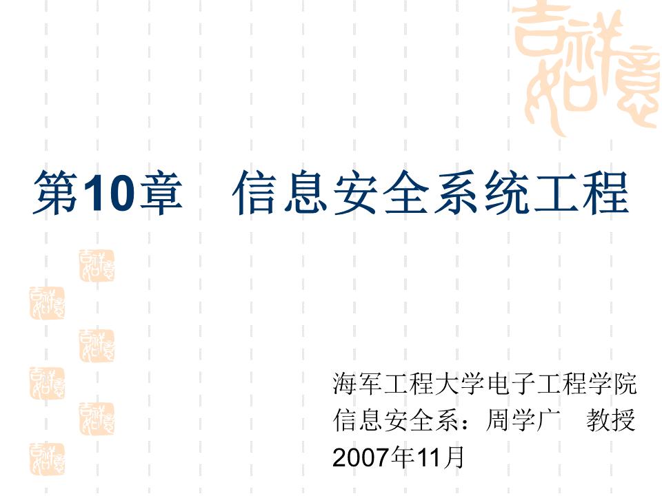 周学广-第10章 信息安全系统工程