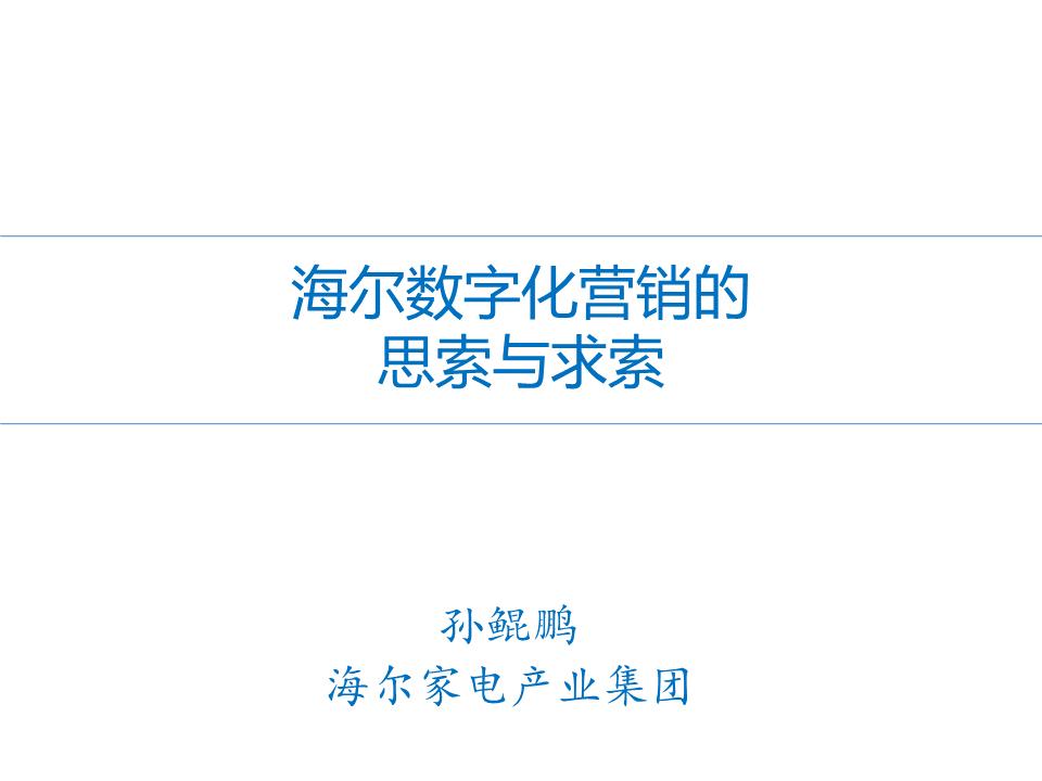 孙锟鹏-海尔数字化营销的思索求索