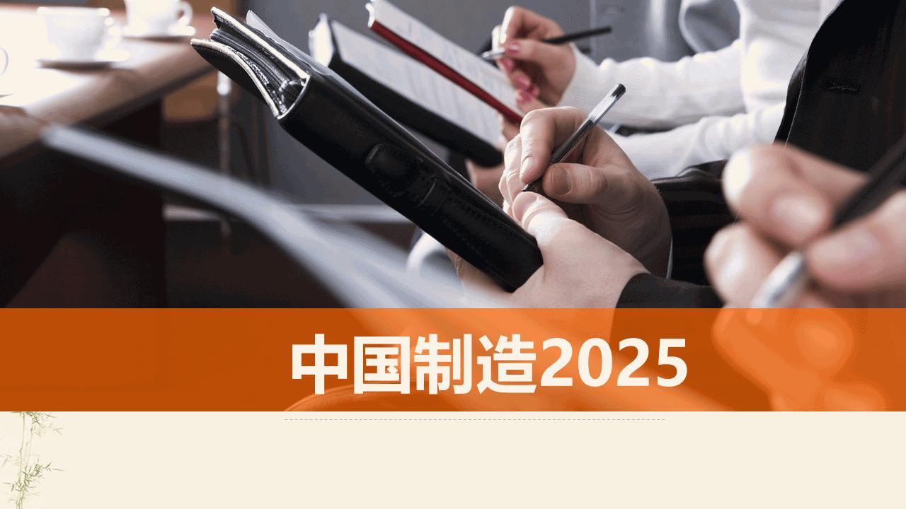 - 中国制造2025与工业4.0介绍