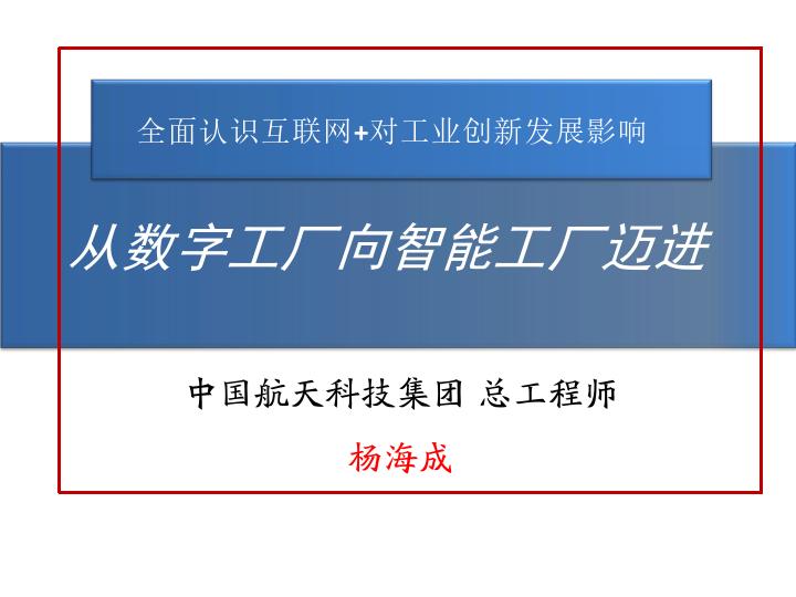 杨海成-从数字工厂向智能工厂迈进