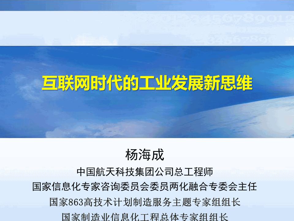 杨海成-互联网时代的工业发展新思维