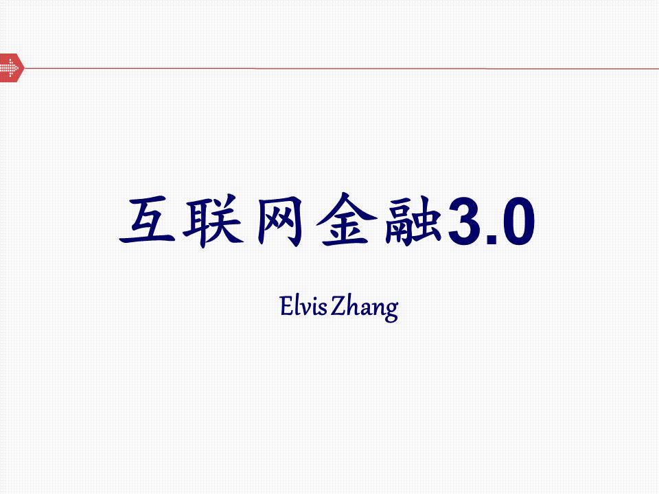 Elvis-互联网金融3.0