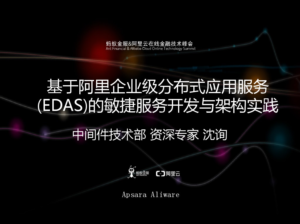 沈询-高性能服务框架EDAS的架构实践