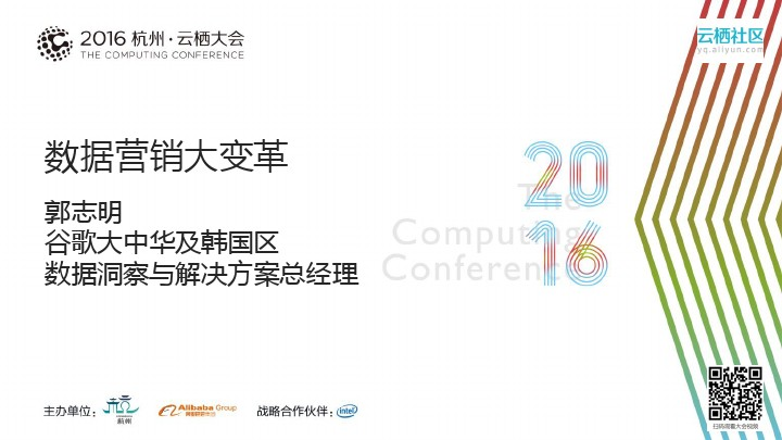 郭志明-大数据时代的营销创新