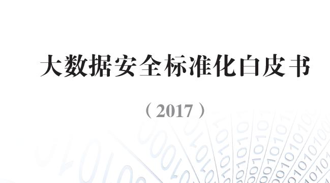 信息安全标准化-大数据安全标准化白皮书2017年发布版