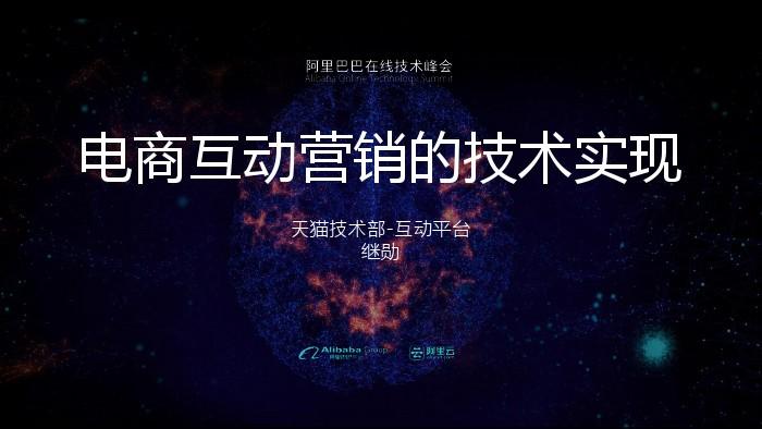郑恩阳-电商互动营销的技术实现