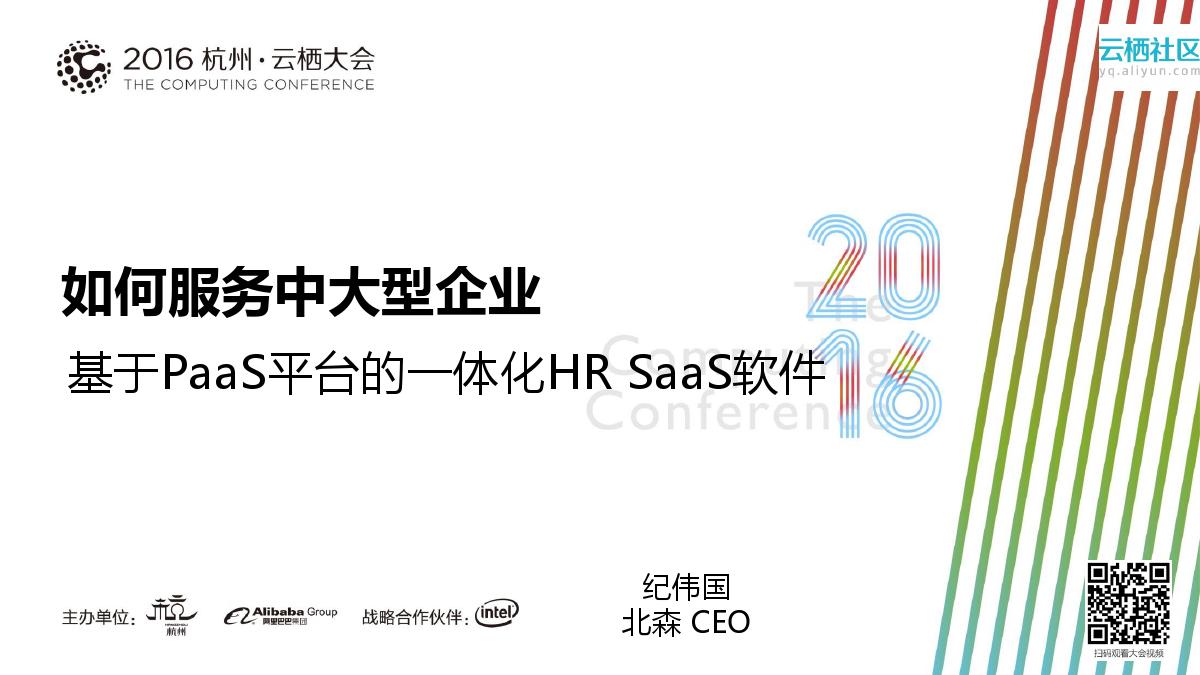 纪伟国-基于PaaS的一体化HR SaaS软件