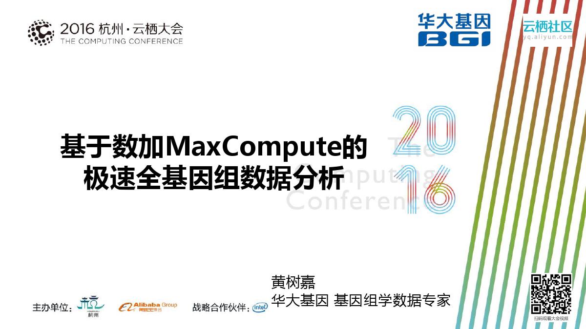 黄树嘉-基于数加MaxCompute的极速基因组数据分析