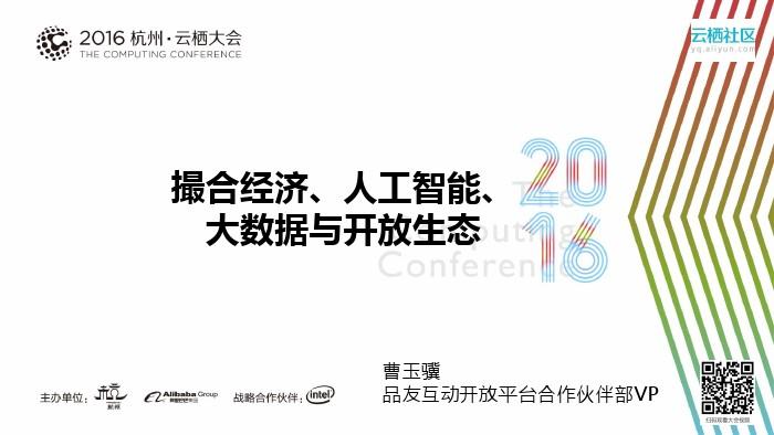 曹玉骥-撮合经济、人工智能、大数据与开放生态
