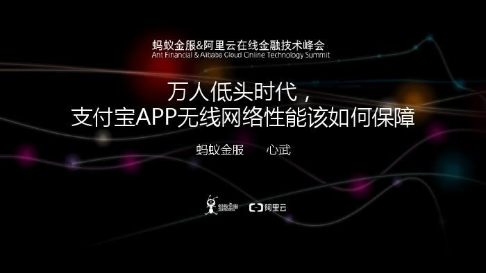 杜伟-支付宝APP无线网络性能该如何保障