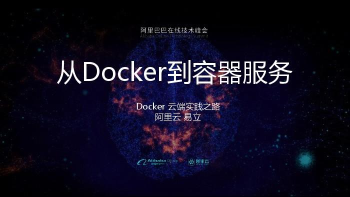 易立-云上应用Docker化持续交付与微服务实践