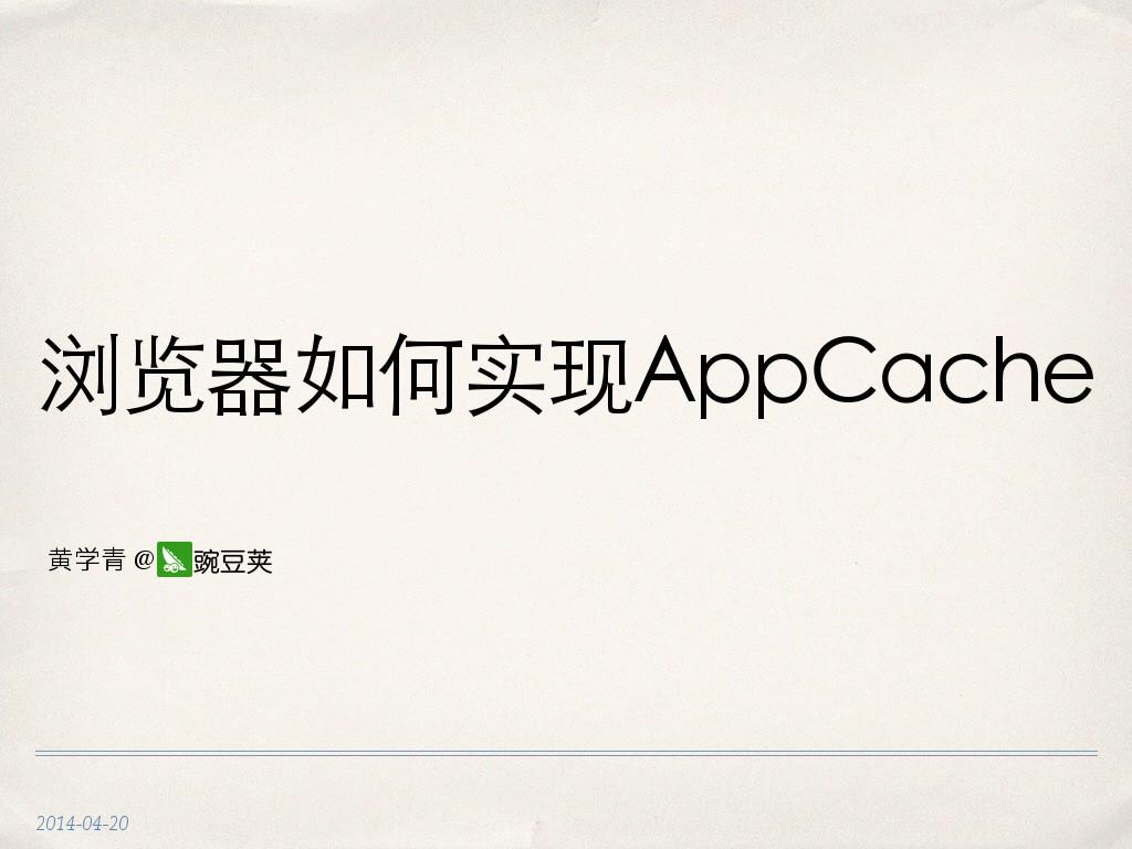 黄学青-浏览器怎么实现Offline Application Cache