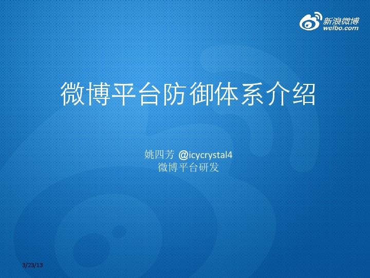 姚四芳-微博平台防御体系