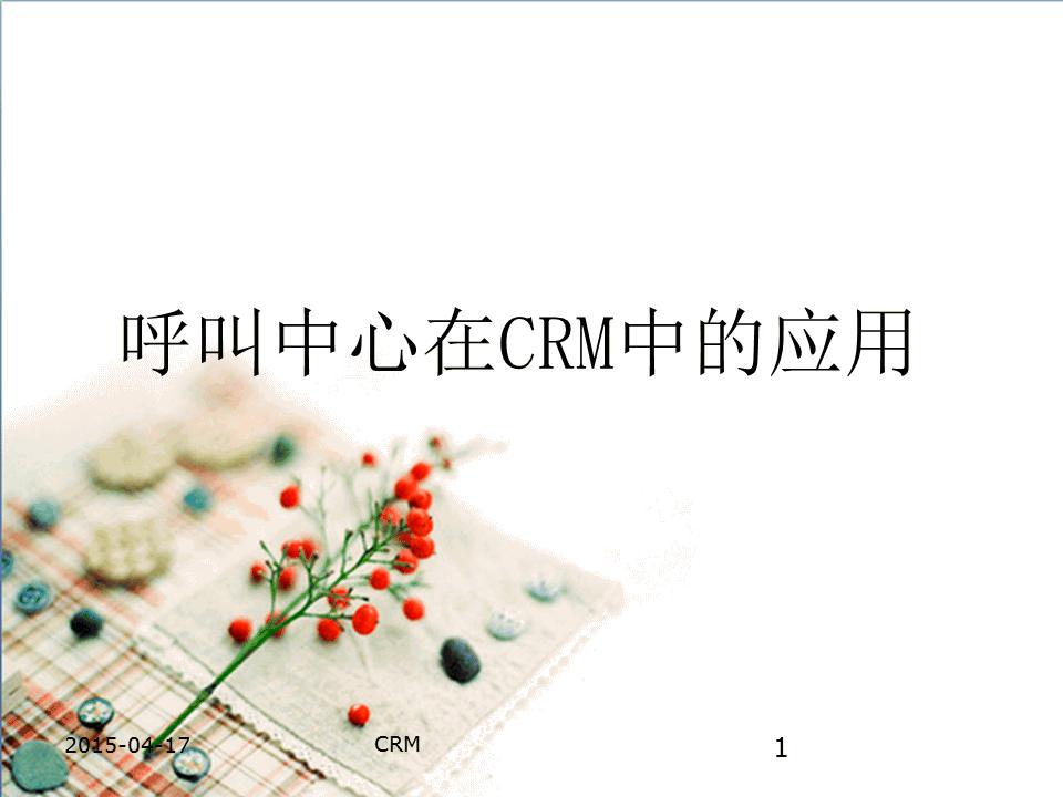 -呼叫中心在CRM中的应用
