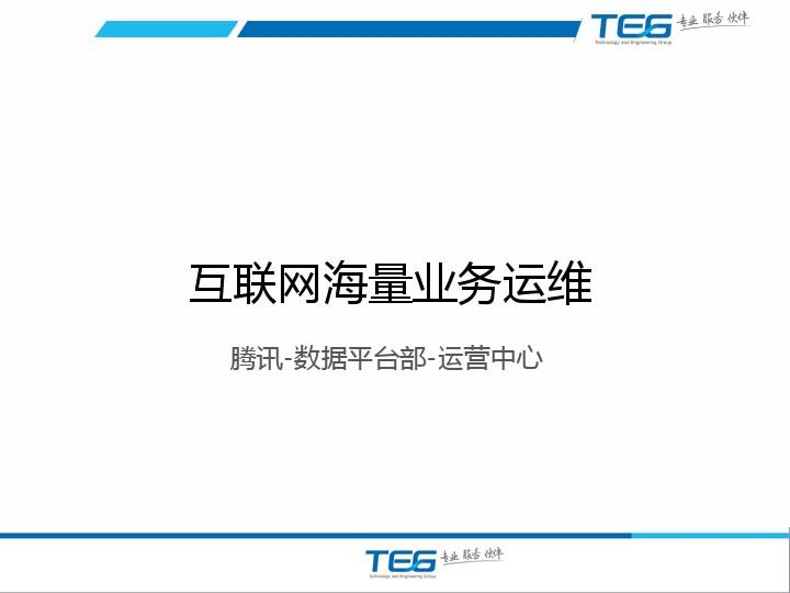 Frankxu-互联网海量运维