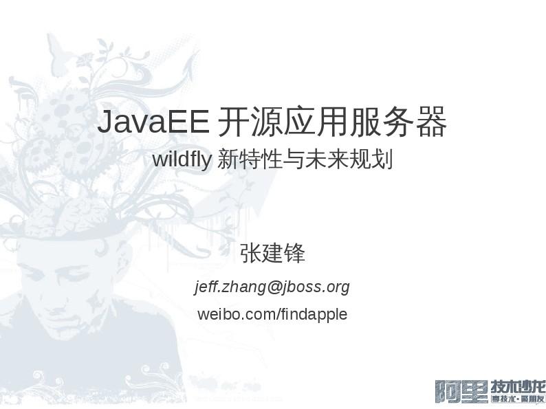 张建锋-JavaEE 开源应用服务器