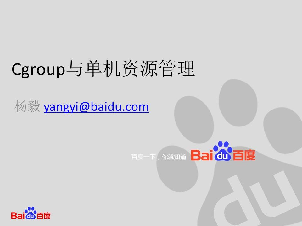 杨毅-cgroup与单机资源管理