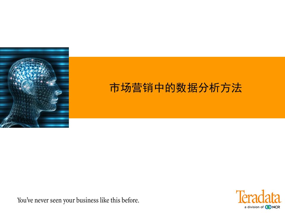 Teradata-市场营销中的数据分析方法