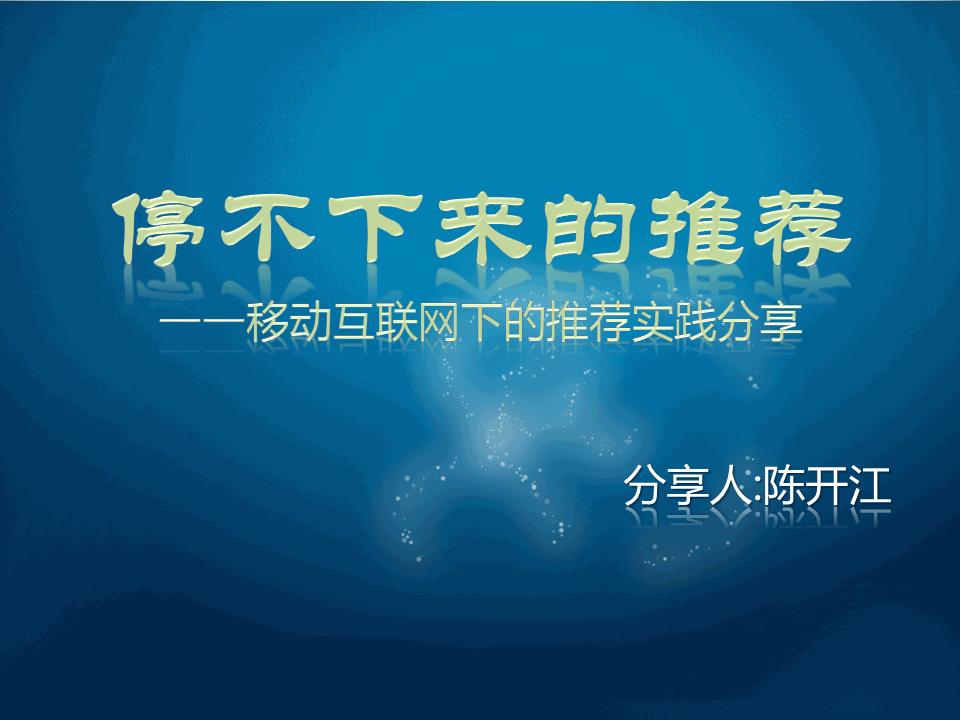 陈开江-停不下来的推荐实践